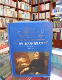 经典译林:童年·在人间·我的大学