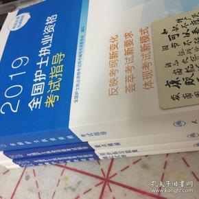 2019全国护士执业资格考试指导、要点精编、同步练习题、模拟试卷(共四册)
