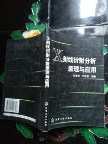 X射线衍射分析原理与应用
