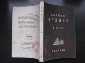 石油炼制企业生产计划工作(1960)
