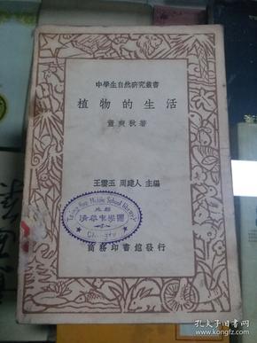 中学生自然研究丛书 植物的生活(民国二十五年十一月初版)