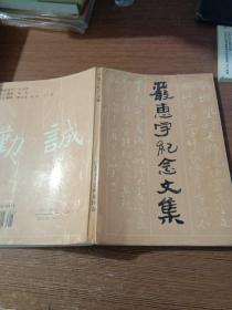 严惠宇纪念文集.