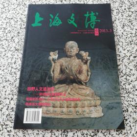 上海文博论丛(第45辑):田野人文追当年