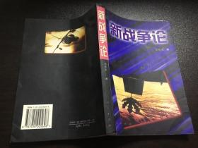 新战争论(97年1版1印5000册)