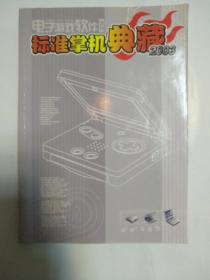 标准掌机典藏2003