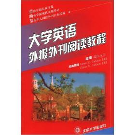 大学英语外报外刊阅读教程