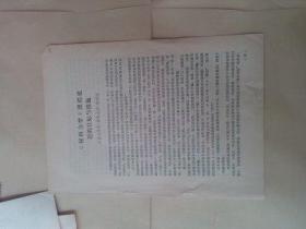 教育文献 清华大学教授朱祖成旧藏  80年代工程力学系材料力学教研组   材料力学课程建设的目标与措施