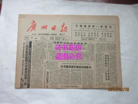 """老报纸:广州日报 1987年10月13日 第8744号——海南将建成一个特区省,欢迎有志之士开发海南、""""太平洋""""上海乐迷眼中的热点、榄核桥、艺道方长新意为趣:有感于谢达均画画、在开放中前进的北海市摄影图"""