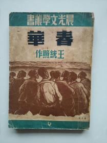 王统照小说   木刻封面  《春华》  晨光出版公司1948年初版   晨光文学丛书第22种   小说人物以五四前后在济南活动的诸城人士为原型