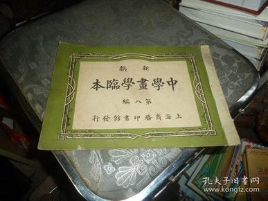 新撰中学画学临本(第八编)宣统二年