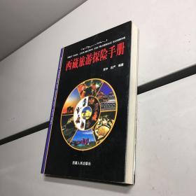 西藏旅游探险手册 【  95品+++ 内页干净 实图拍摄 看图下单 收藏佳品】