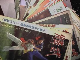 精武杂志1983年-1992