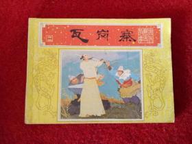 连环画《唐代历史故事2瓦岗寨》上海人民美术1984年1版1印好品
