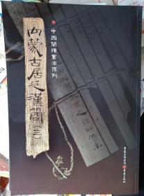 中國簡牘書法系列:內蒙古居延漢簡(三) 8開