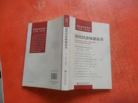 深化经济体制改革—— 政治经济学研究(2014卷,总第15卷)