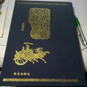 炎黄氏族文化考(大16开精装本)1版1印