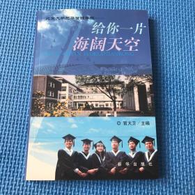 给你一片海阔天空:北京大学光华管理学院