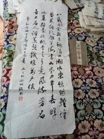女诗人刘季子上款:湘潭诗人刘韵桐书法(自书诗稿)