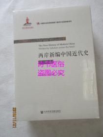 两岸新编中国近代史·民国卷(上、下)