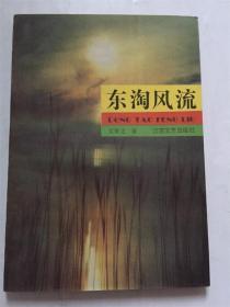 东淘风流/作者宫奇之签名