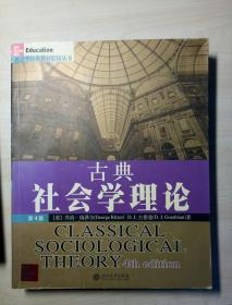 古典社会学理论