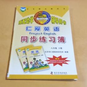仁爱英语同步练习簿:八年级(下册)
