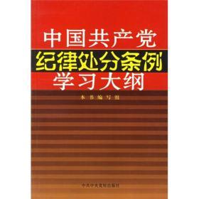 《条例》学习大纲系列:中国共产党纪律处分条例学习大纲