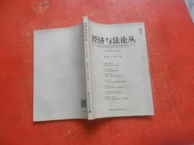 经济与法论丛(2014年第1期·总第1期)