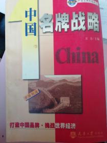 中国名牌战略
