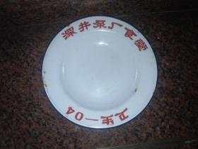 60年代文革搪瓷菜盘(金钱牌)250G