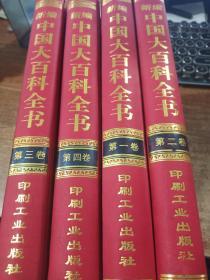 新编中国大百科全书(全四卷合售)