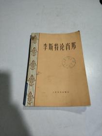 李斯特论肖邦(一版二印)