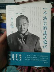 【签名本】台湾著名演员李立群签名《一个演员的生活笔记》