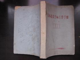 基本建设预算工作手册   第一辑(1958年油印)