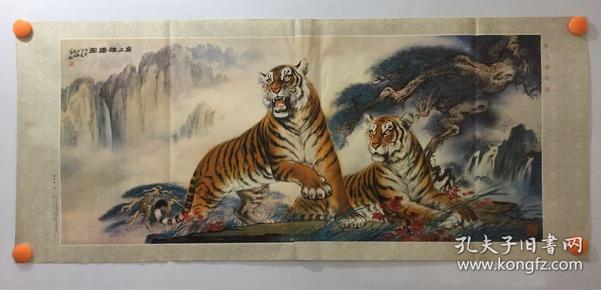 80年代老虎年画——岗上雄踞图