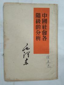 5.60年代毛泽东著作单行本:中国社会各阶级的分析【60年3月2版2印】