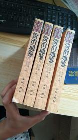 文白对照全译《资治通鉴》精华本 (一.四.五.六)  四册合售