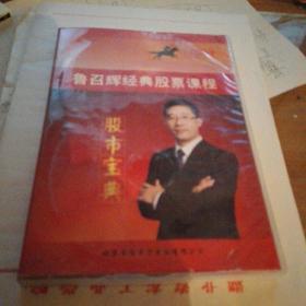 鲁召辉经典股票课堂DVD4张