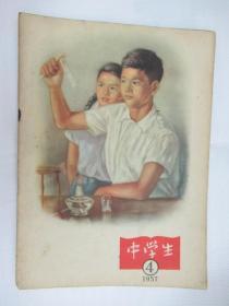 中学生 1957.4