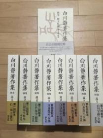 白川静著作集 别卷 说文新义 全8册 白川静/平凡社/2002年