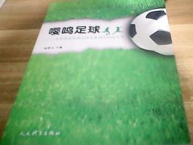 嘤鸣足球---全国高校校园足球发展国际论坛文集