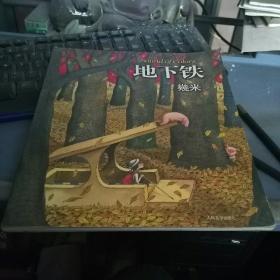 几米作品集《地下铁》07年一版一印