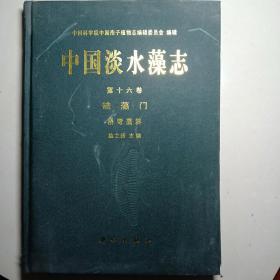 中国淡水藻志:第十六卷:硅藻门 桥弯藻科