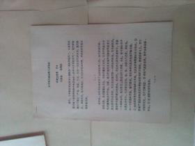 教育文献 清华大学教授朱祖成旧藏  80年代环境工程系 刘安波 张鸿涛   关于学风建设的几点体会