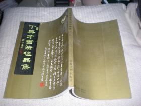 丁兴才书法作品集    山东美术出版社 1992年1版1印 扉页掉角