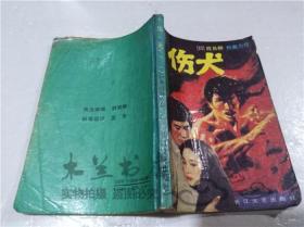 伤犬  (日)胜目梓  长江文艺出版社 1989年1月 32开平装
