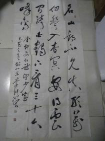 首都师范大学教授李洪智老师四尺整纸作品一副