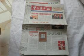 中国集邮报2012年1-96期全年(看描述)