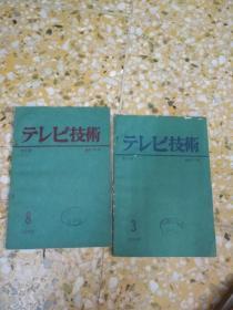 日文  杂志   两本合售