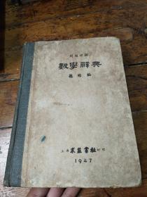 数学辞典――1947年